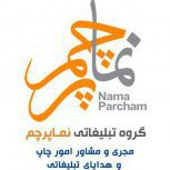 namaparcham