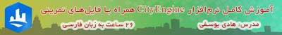 آموزش CityEngine