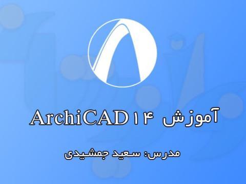 آموزش Archicad (قسمت اول)