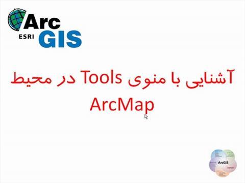 آشنایی با منوی Tools در محیط ArcMap