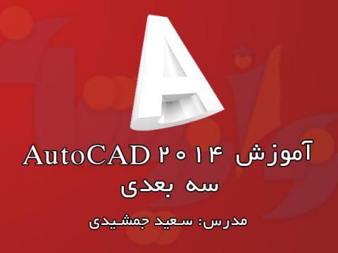 آموزش AutoCAD سه بعدی (قسمت اول)