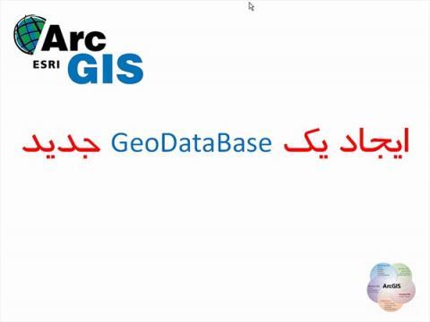 ایجاد یک Geo DataBase جدید