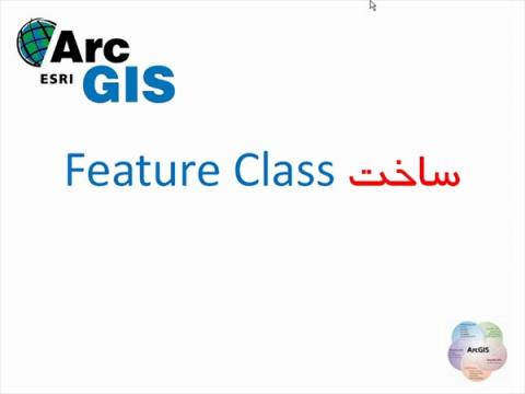 ساخت FeatureClass