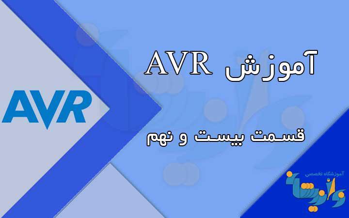 قسمت بیست و نهم Avr