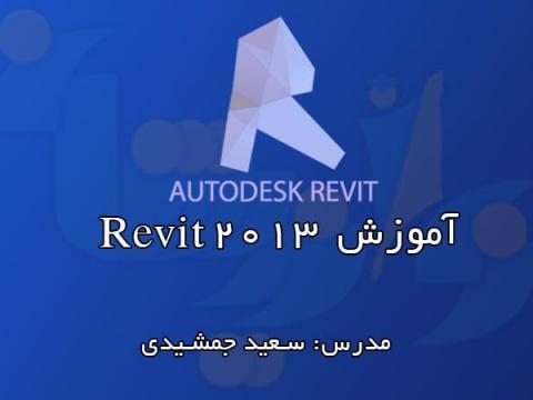 آموزش نرم افزار Revit Architecture (قسمت اول)