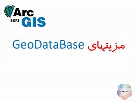 مزیت های Geo DataBase