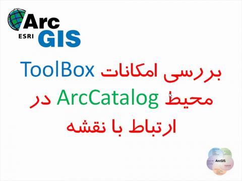 بررسی امکانات ToolBox محیط ArcCatalog در ارتباط با نقشه