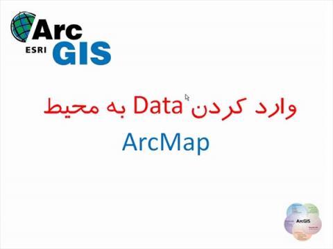 وارد کردن Data  به محیط ArcMap