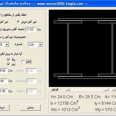 نرم افزار محاسبه مشخصات تیر آهن ها