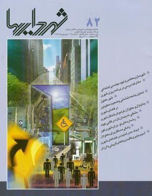 ماهنامه شهرداریها