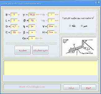 محاسبه ظرفیت باربری به روش هانسن