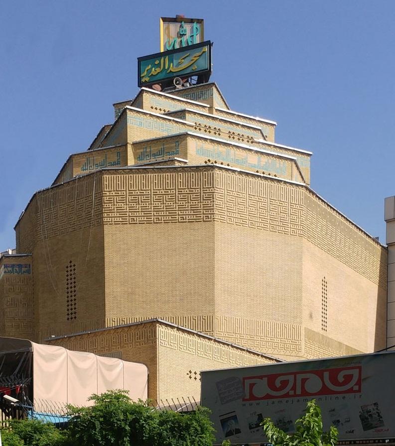 مسجد الغدیر تهران