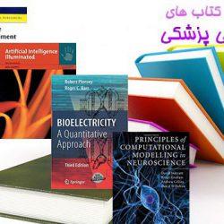کتاب های مهندسی پزشکی