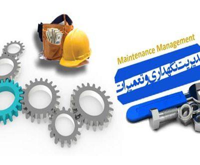 روشهای نگهداری و تعمیرات