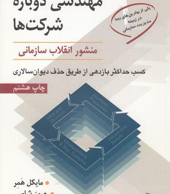کتاب طرحی نو در مدیریت