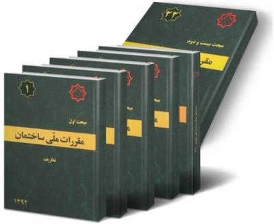مجموعه کامل مباحث مقررات ملی ساختمان