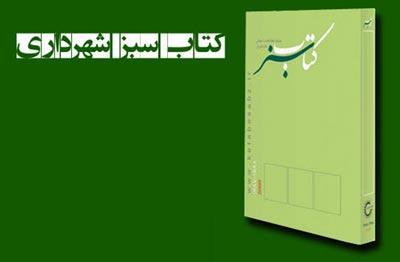 کتاب سبز شهرداریها