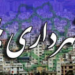 وظایف و اختیارات شهرداری ها