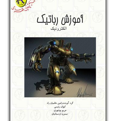 کتاب آموزش رباتیک