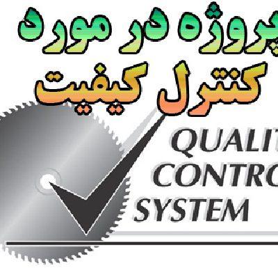 پروژه کنترل کیفیت آماری