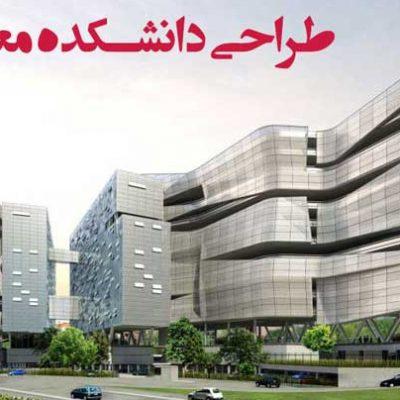 ضوابط طراحی دانشگاه معماری