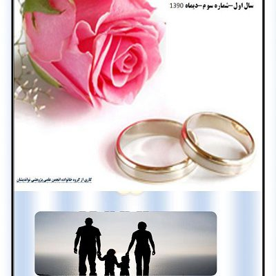 مجله خانه فیروزه ای