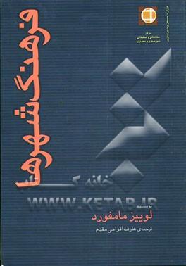 کتاب فرهنگ شهرها