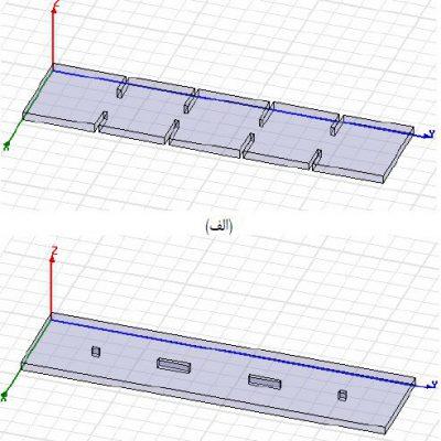طراحی فیلتــــر های موجبری صفحه e و صفحه h