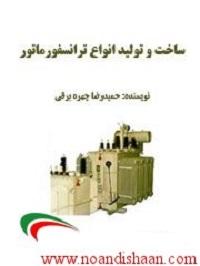 کتاب ساخت و تولید انواع ترانزیستور