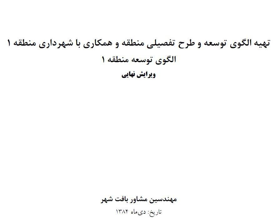 الگوی توسعه منطقه ۱ تهران