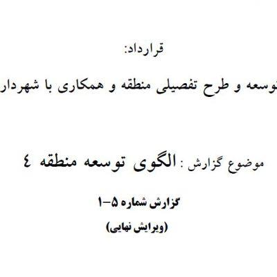 الگوی توسعه منطقه ۴ تهران