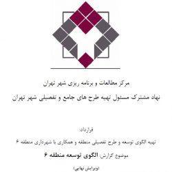 الگوی توسعه منطقه ۶ تهران