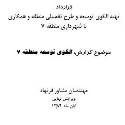 الگوی توسعه منطقه ۷ تهران