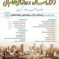 مقالات کنفرانس ملی زلزله، سازه و روش های محاسباتی