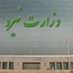 وزارت نیرو در گذرگاه تاریخ
