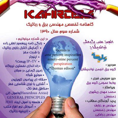 مجله کهربا 3