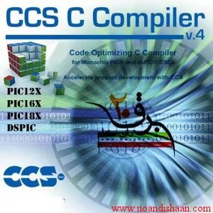 نرم افزار CCS