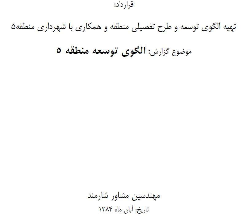 الگوی توسعه منطقه ۵ تهران