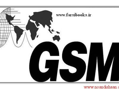 Global System Mobile