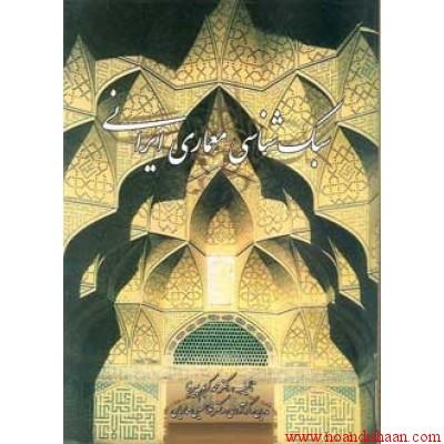 کتاب سبک شناسی معماری ایرانی