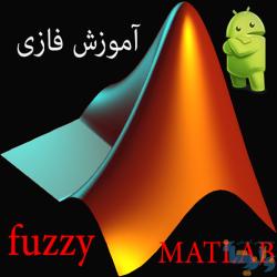 برنامه نویسی فازی در matlab