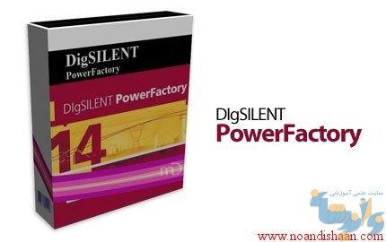 نرم افزار PowerFactory DIgSILENT