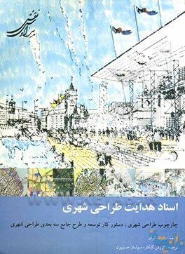 اسناد هدایت طراحی شهری