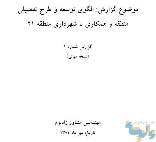 الگوی توسعه منطقه ۲۱ تهران