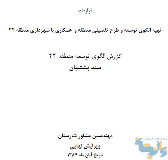 الگوی توسعه منطقه ۲۲ تهران