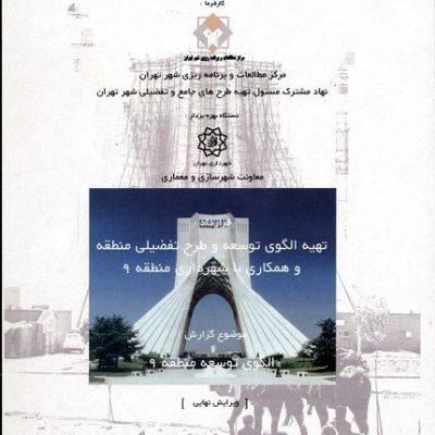 الگوی توسعه منطقه ۹ تهران