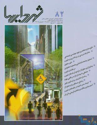 ماهنامه شهرداری ها