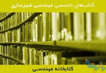 کتابخانه شهرسازی