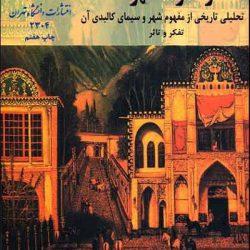 کتاب از شار تا شهر