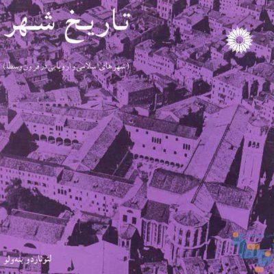 کتاب تاریخ شهر